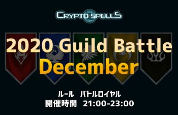 TCG区块链游戏《CryptoSpells》12月公会战即将来袭!