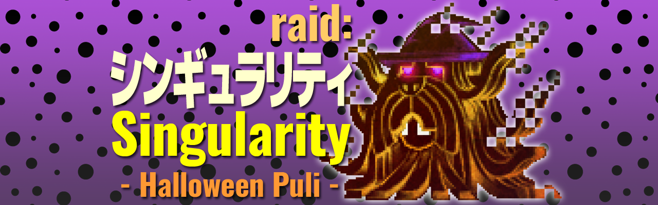 [event] Raid: Singularity — Halloween Puli —