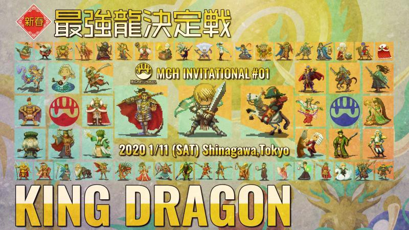 "[Announcement] ""King Dragon ~ MCH Invitational#01 ~"" Tournament in Tokyo"