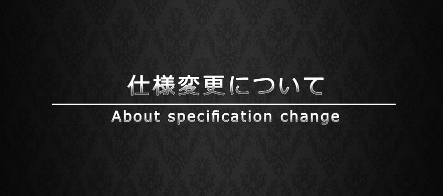 About the specification change