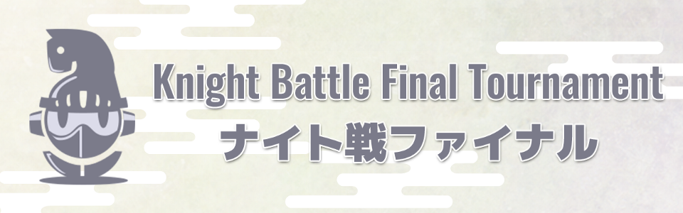 Knight Battle Final